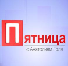 Пятница с Анатолием Голя