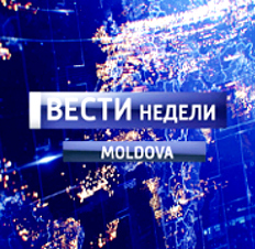ВЕСТИ НЕДЕЛИ Moldova
