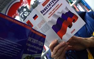 Поправки в Конституцию России вступят в силу 4 июля